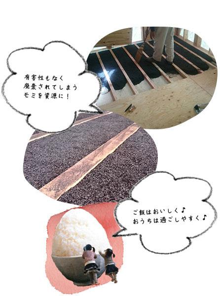 床下くん炭断熱工法