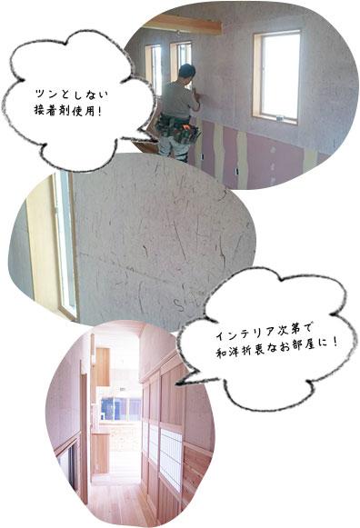 内山手漉き和紙の壁紙