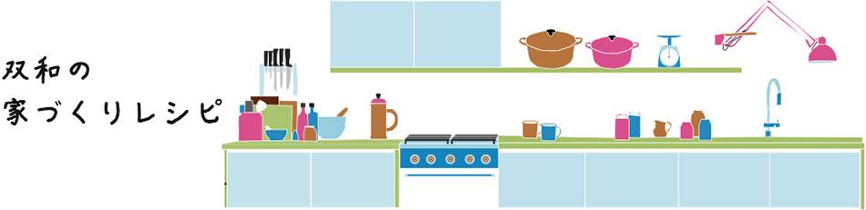 双和の家造りのレシピ